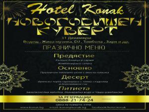 Посрещане на новата година в хотел Конак Момчилград