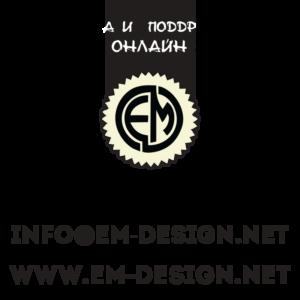 Изработка на сайтове и Изработка на Онлайн магазини в Пловдив