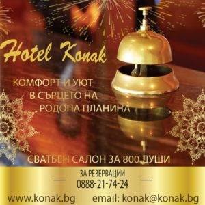 Hotel Konak Momchilgrad