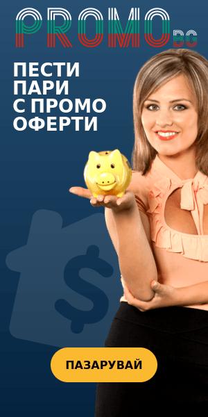 Промо оферти PromoBG-eu